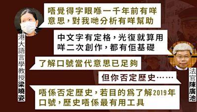 快必煽動案 辯方港大語言學教授:歷史非最有用了解口號工具、「光時」指香港回復原貌 | 獨媒報導 | 獨立媒體
