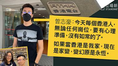 名嘴曾志豪突遭香港電台解僱 開完咪收通知 「無機會正式和聽眾說再見」 | 立場報道 | 立場新聞