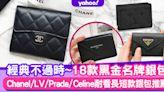 名牌銀包2021|18款經典黑金名牌銀包!Chanel/LV/Celine入門級耐用長短銀包