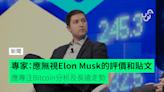 專家:應無視Elon Musk的評價和貼文 應專注Bitcoin分析及長遠走勢 - 香港 unwire.hk