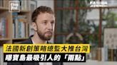 老外看台灣/法國新創策略總監大推台灣 曝寶島最吸引人的「兩點」