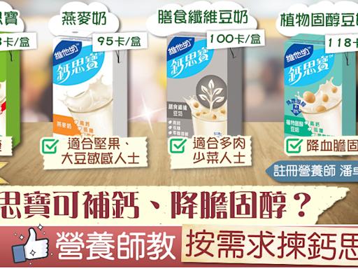 【超市大搜查】飲鈣思寶補鈣降膽固醇?註冊營養師教揀補充鈣質之選 - 香港經濟日報 - TOPick - 健康 - 食用安全
