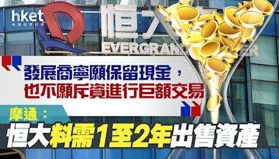 【恒大3333】摩通:恒大料需1至2年出售資產 「發展商寧願保留現金,也不願斥資進行巨額交易」 - 香港經濟日報 - 即時新聞頻道 - 即市財經 - 股市