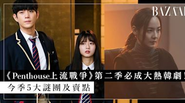 30% 高收視大熱韓劇!《Penthouse 上流戰爭》第二季 5 大必看劇情,將有新命案發生? | HARPER'S BAZAAR HK