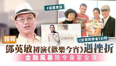 鄧英敏初演《歡樂今宵》遇挫折 金融風暴險令身家全清 - 晴報 - 娛樂 - 中港台