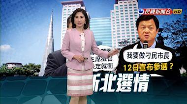 戰新北!徐國勇:審慎評估 周錫瑋喊「刁民市長」