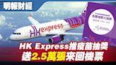 HK Express推疫苗抽獎 送2.5萬張來回機票 周四起登記 (16:49) - 20210913 - 即時財經新聞