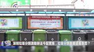 深圳垃圾分類激勵辦法今起實施,垃圾分類靠獎還是靠罰?