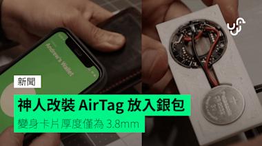 神人改裝 AirTag 放入銀包 變身卡片厚度僅為 3.8mm - 香港 unwire.hk