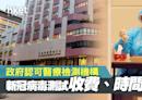 【核酸檢測比較】本港爆發第四波疫情 醫療檢測機構新冠病毒測試收費、時間比較 - 香港經濟日報 - 理財 - 精明理財
