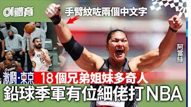 東京奧運|媽媽級老將阿當絲鉛球摘銅 中文紋身加一張相提供力量