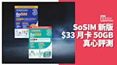 【SIM 評測】2021年新版 百佳 SoSIM↷3HK $33 首月 50GB 本地儲值卡,首月 1GB=$0.66 | 香港 |