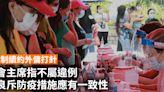 科興谷唔起 林鄭:醫護抹黑 員工陣線稱引科學數據講真相   蘋果日報