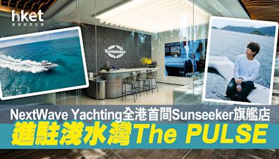 NextWave Yachting全港首間Sunseeker旗艦店 進駐淺水灣The PULSE - 香港經濟日報 - 地產站 - 地產新聞 - 商場活動