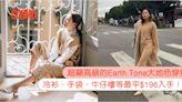 倪晨曦、Aimee Song大愛的Earth tone大地色穿搭!駝色、咖啡色、奶茶色等大地色系手袋、冷衫、褲款限時特價低至兩折 | Cosmopolitan HK