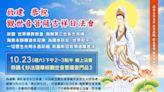 世界佛教正心會舉辦 恭祝觀世音菩薩吉祥日線上法會