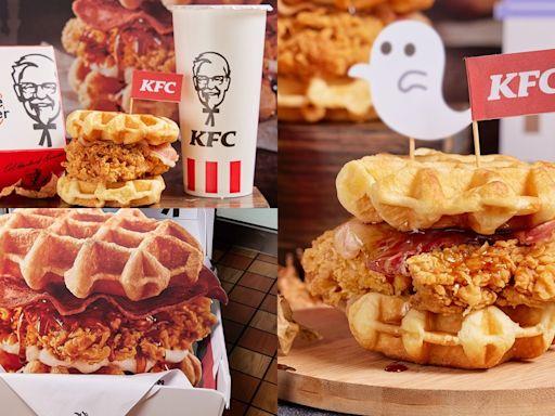 肯德雞最新「鬆餅炸雞堡」快閃限定!只有14天吃得到,還有4間打卡門市