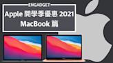 Apple 開學季優惠 2021:MacBook Pro 最高減 HK$1,600 再送 AirPods
