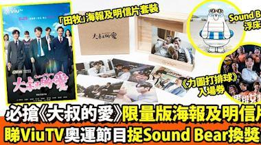 ViuTV夏日電視賞 邊睇奧運節目 邊捉Sound Bear 換取豐富限定禮物   熱話   新假期