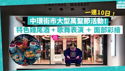 2021 Halloween | 中環街市一連10日大型萬聖節活動!有齊特色雞尾酒、歌舞表演、面部彩繪! | 玩樂 What's On