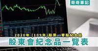 【股票】2021年股東會紀念品、零股紀念品一覽!中鋼股東會紀念品可7-11取貨、領取地點 | 奇奇筆記