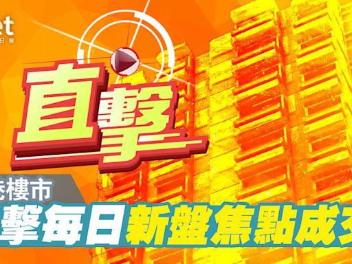 重陽節假期 新盤單日售8伙 LP10成交呎價1.62萬至1.92萬 - 香港經濟日報 - 地產站 - 新盤消息 - 新盤新聞