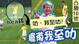 爆相爆片丨凸腩陳百祥穿10號球衣出賽 全場hea踢等隊友交波   蘋果日報