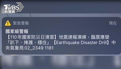 收到沒?氣象局9:21測試「地震速報」拒當國家邊緣人│TVBS新聞網