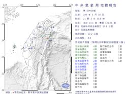 花蓮規模4.8有感地震 宜花最大震度4級