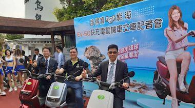 【有影】低碳環保新潮流 共享快充電動機車進軍小琉球