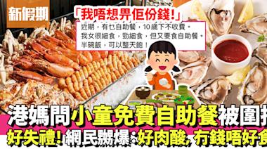 想帶10歲女食免費自助餐 港媽向網友查問被公審!只因一句說話激嬲網民:冇錢唔好食 網絡熱話   熱話   新假期