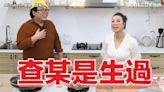 楊繡惠10秒噴55字槓酸民 合體娘娘煮菜狂用國台語幹譙