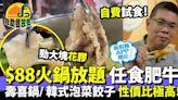 放蛇試食JK Brother's $88火鍋放題 任食2小時花膠+韓式料理+必試人氣流心牛角包|自助餐放蛇(新假期APP限定) | 飲食 | 新假期