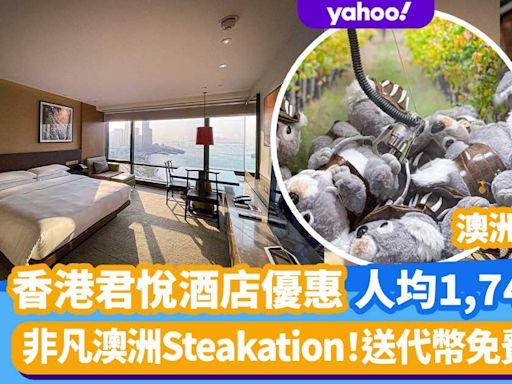 香港君悅酒店優惠!人均1,740起staycation包自助早餐/澳洲和牛二人晚餐/送澳洲主題禮品