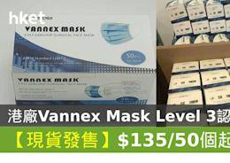 【附購買連結】新港產口罩廠開始生產! Vannex Mask Level 3 認證口罩 現貨售 $135/50個起 - 香港經濟日報 - 中小企 - 行內熱話