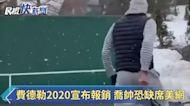 費德勒宣布因傷告別今年賽季 球王喬帥恐缺席美網