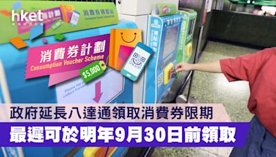 【5000元消費券】政府延長八達通領取消費券限期 最遲可於明年9月30日前領取 - 香港經濟日報 - 理財 - 精明消費