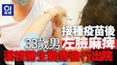 8人周四打針後送院 中年婦肺部有陰影 33歲男左臉麻痺強行出院