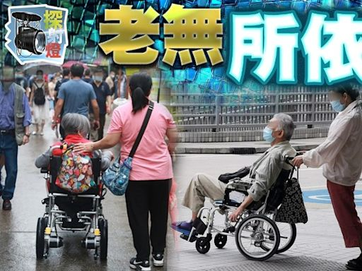 雙老家庭悲歌連連 無腦政府策唔掂