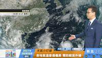 一分鐘報天氣/週四(09/09日) 璨樹颱風接近南臺灣 週末注意劇烈天氣變化
