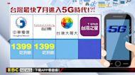 台灣5G倒數!中華電信拚7月1號開台 傳1399吃到飽