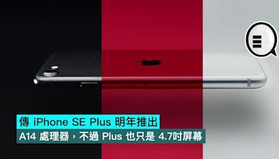 傳 iPhone SE Plus 明年推出,A14 處理器,不過 Plus 也只是 4.7吋屏幕