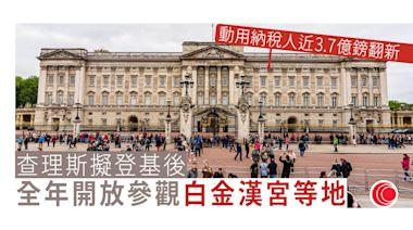 查理斯擬登基後 全年開放參觀多個宮殿 冀補貼保養開支