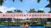 【旅遊資訊】2019年秋冬旅遊補助申請延至2020/01/30止,還沒申請把握機會