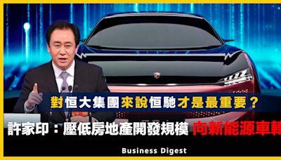 【商業熱話】許家印:壓低地產開發規模,向新能源車轉型