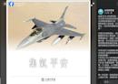 F-16失聯 民眾黨:盼國防部深切檢討、沈痛反省 別再次發生