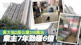 【直擊單位】黃大仙2房公屋310萬沽 業主7年勁賺6倍 - 香港經濟日報 - 地產站 - 二手住宅 - 資助房屋成交