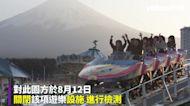 世界第一加速度雲霄飛車害4人骨折 富士急樂園8個月後才公布遭查
