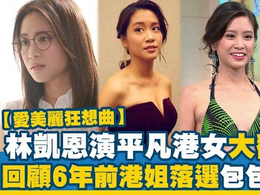 【愛美麗狂想曲】28歲林凱恩演港女大翻身變靚 回顧6年前選港姐清純包包面