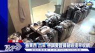 「簽賭教父」陳盈助涉洗錢案 動員600人搜索